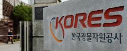 광물공사·광해공단 통합…한국광업공단 설립