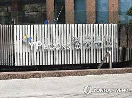 영풍문고+서울문고 YP얼라이언스,교보문고에 첫 포문..가산 마리오점 오픈