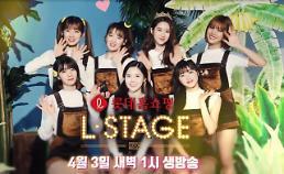 롯데홈쇼핑, 걸그룹 '오마이걸' 컴백 무대 펼쳐…스페셜 앨범 판매