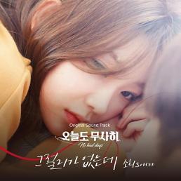 카카오M, 웹드라마 오늘도 무사히 시즌2 OST 31일 공개
