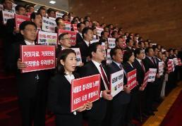 자유한국당 양승동 KBS 사장 후보자 즉각 사퇴하라
