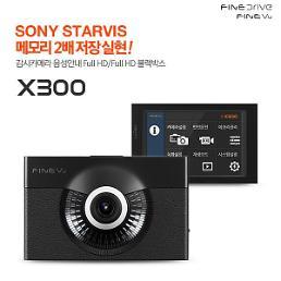 파인디지털, 음성안내 기능 갖춘 블랙박스 파인뷰 X300 출시