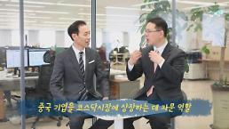 [지금은 전문변호사시대] 법무법인 화우 중국통 나승복
