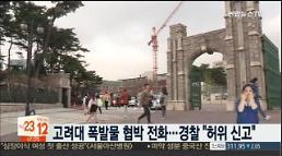 """고려대 폭파 협박전화 소동30대남 검거""""어학원 건물 짓는 거 보고 열 받아 그랬다"""""""