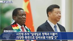 [0404 중국 뉴스] 에머슨 음난가그 짐바브웨 대통령 방중 · 보아오 포럼, 시진핑 주석 참석해 특별 연설 · 中, 종교의 자유 담긴 백서 발간