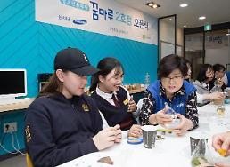 삼성증권 청소년 공부방 꿈마루 동작구에 오픈