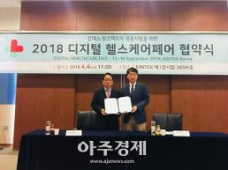 국내최초 디지털 헬스케어페어 개최를 위한 업무 협약 체결