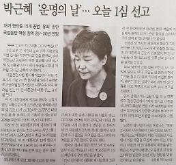 """[오늘의 아주경제] 박근혜 '징역 24년'… 최순실 """"다 나 때문"""""""