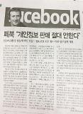 [오늘의 아주경제] 페이스북 개인정보 판매 절대 안한다