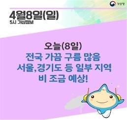 [오늘날씨 카드뉴스]전국 구름 많고 서울,경기도 등 일부 지역 비...바람 강하고 쌀쌀 꽃샘추위 기승