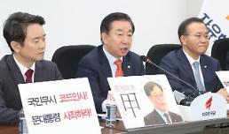 자유한국당 김기식, 김영란법 위반…법조계 소급적용 금지