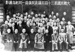 [아주스페셜-임시정부의 맏며느리 수당 정정화⑫] 한국광복운동단체연합회는? 중일전쟁 직후 결성된 독립운동진영 연합체