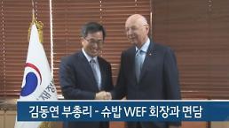 [영상] 김동연, 슈밥 WEF 회장에 한국과 4차산업혁명 협력 제안