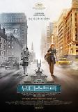 [영화가 소식] CGV아트하우스, 영화 독서 4월 상영작에 원더스트럭 선정