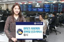 신한은행, 환테크 외화계좌 모바일 신규서비스 출시