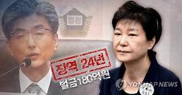 박근혜 재판 2심 간다…檢 양형부당 항소
