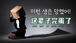 [유행어로 배우는 중국어] 금수저? 흙수저? 이생망?