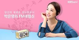 FM대행진 박은영 아나운서, 김어준 뉴스공장과 만난다…13일 생방송 중 깜짝 전화연결