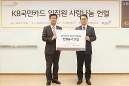 KB국민카드, 소아암 어린이 돕기 임직원 헌혈 행사