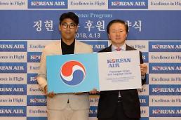 대한항공, 테니스 스타 정현에 국제선 항공권 후원