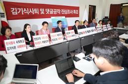 김성태 김경수 댓글조작 연루 의혹…특검 추진 고려