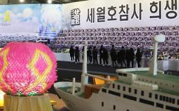 여야 지도부, 오늘 세월호 참사 4주기 추도식 참석…한국당 불참
