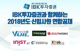 IBK투자증권 우수 중소기업과 함께하는 연합공채…22일 서류마감