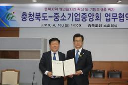 중기중앙회, 충북 청년 위한 일자리 확산 시동