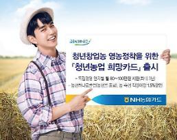 NH농협카드 청년농업 희망카드 출시