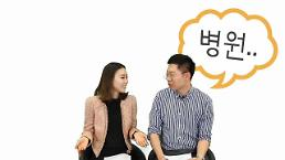 [유행어로 배우는 중국어] 왜 치료를 포기하려고 해?