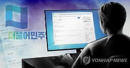 댓글조작 드루킹, 614개 아이디 수집 개인정보법·정보통신망법 위반 가능성