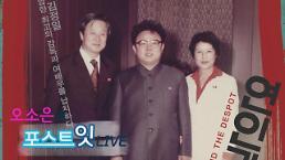 [오소은의 LIVE] 최은희 실화 '연인과 독재자'...납치부터 탈북까지