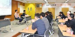 SK㈜ C&C, 장애인 IT전문가 씨앗 교육생 기업 현장투어 진행