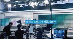유료방송 M&A '꿈틀'…케이블TV 후보지가 널렸다