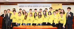KB증권 대학생 서포터즈 KB청춘스타 2기 활동 성료