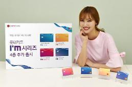 롯데카드, 'I'm(아임)' 시리즈 4종 추가 출시