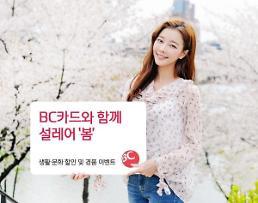 BC카드, 봄맞이 생활·문화 이벤트