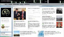 네이버 블로그 복구한 드루킹…3일간 공개→비공개→공개 반복