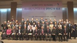 [영상] 남북협상 70주년 기념 학술회의 열려