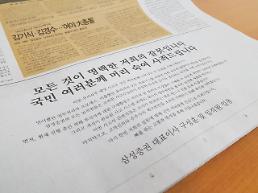 삼성증권, 全임직원 온라인 주식거래 금지…배당착오 사태 후속 조치