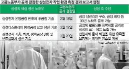 삼성전자 안도의 한숨…반도체 작업환경 보고서에 국가핵심기술 포함