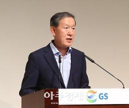 허창수 GS그룹 회장 제2의 창업을 한다'는 자세로 혁신에 앞장