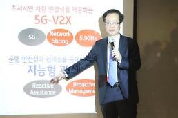 KT, '5G 플랫폼'으로 자율주행 상용화 속도낸다
