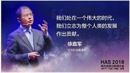 중국 화웨이, 만물 잇는 스마트 세계로...블록체인 백서도 공개