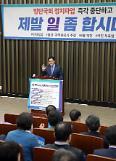 민주 20일 국민개헌 마지막날…한국당 규탄 의총서 野등원 압박