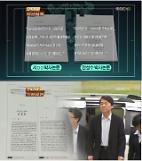 """MBC""""12년'안철수 박사학위논문 표절의혹'보도 조작""""취재원 소개 지인 사망"""