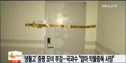 사망 증평 모녀 SUV팔고 해외도피 여동생,인천공항서 체포..언니 죽고 차 매각?