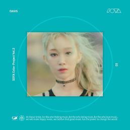 [아주 HOT한 신곡] 소야 오아시스, 안식같은 노래···작은 쉼터를 발견해요