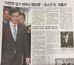 [오늘의 아주경제] 이번엔 임기 채우나… 포스코 또 잔혹사