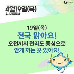 [오늘날씨 카드뉴스]전국 맑고 오전까지 전라도 중심 안개···곳곳에 건조특보 발효 중